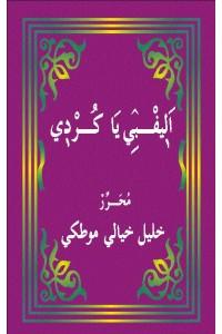 Elîf Bêya Kurdî