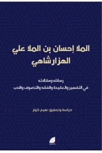 رسائله ومقالاته في التفسير والعقيدة والفقه والتصوف والأدب