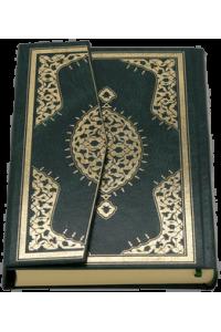 Kur'an-ı Kerim - Hafız Boy 2 Renkli